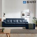 [동서가구]엘그래이 천연가죽 라텍스탑 3.5인용 소파 + 스툴 DFF367DD