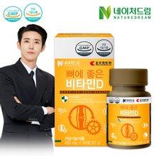 [조아제약] 뼈에 좋은 비타민D 1병(총 2개월분)