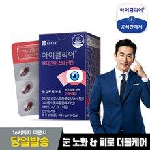 [종근당건강] 아이클리어 2.0 헤마토코쿠스 루테인 1박스