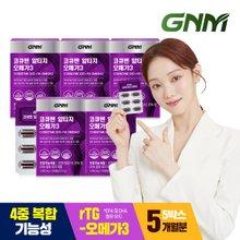 [GNM자연의품격]코큐텐 오메가3 30캡슐 5박스 (총 5개월분)