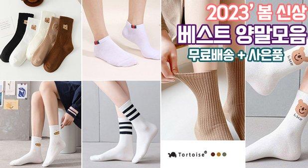 [톨토이즈]3컬러 캐쥬얼삭스 15매 외~