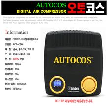 [오토코스] 리치테크 디지털 에어 컴프레셔(RCP-24A)