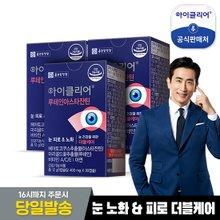 [종근당건강] 아이클리어 2.0 헤마토코쿠스 루테인 3박스
