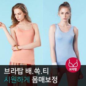 [WOX] 2종세트 쿨 브라탑 배쏙티 보정나시_코랄/sky블루_132133
