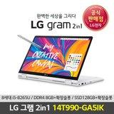 [LG] 노트북 그램 14T990-GA5IK (i5-8265U 3.9GHz / 8GB / SSD 128GB / Full HD / Win 10)