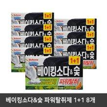 베이킹소다&숯 파워탈취제 1+1 8개