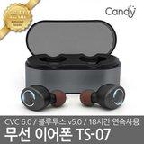 캔디 블루투스 이어폰 TS-07 /무선/크래들/충전
