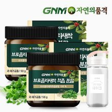 [GNM자연의품격] 브로콜리새싹 착즙 분말 가루 50g x 2통 (총 100g) + 쉐이크 보틀 1병 증정