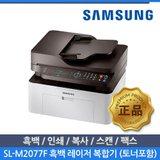 삼성전자 SL-M2077F 흑백 레이저복합기 인쇄/복사/스캔/팩스