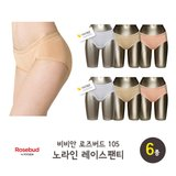 [무료배송] 남영비비안 로즈버드105 노라인 레이스팬티 6종 (90~100)