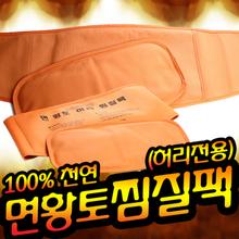 [더나은] 면황토 냉.온 찜질팩 (허리용) / 면황토찜질팩/냉찜질/온찜질