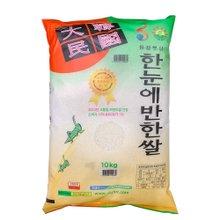 2019년 햅쌀 한눈에반한쌀 10kg /히토메보레