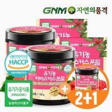 [GNM자연의품격]유기농 히비스커스 분말 150g 2통+1통 (총 450g)