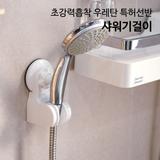 [초강력흡착 우레탄 특허선반] 샤워기걸이/샤워기홀더/샤워기거치대/각도조절가능