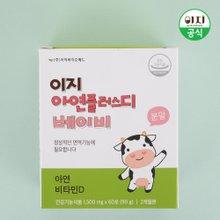 이지아이사랑 1박스 [아연+비타민D]