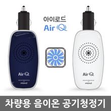 [아이로드] Air Q 에어큐 차량용 음이온 공기청정기