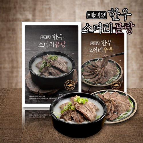 배연정 한우소머리곰탕 (곰탕 15팩+수육 4팩) + 떡국떡 500g