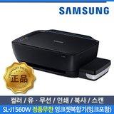 삼성전자 SL-J1560W 정품무한 잉크젯플러스 인쇄/복사/스캔/무선