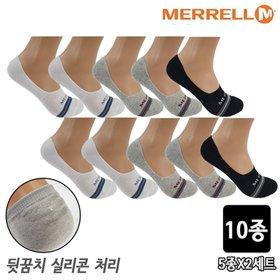 [무료배송]국내생산 머렐 뒤꿈치 실리콘처리 남성 페이크삭스 10족