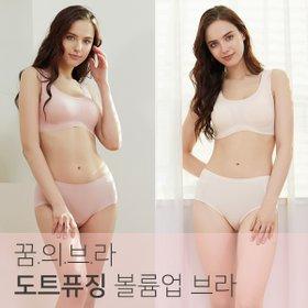 [WOX] 꿈의브라 도트퓨징 볼륨업 노와이어 4종(스킨/핑크)
