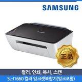삼성전자 SL-J1660 잉크젯복합기 인쇄/복사/스캔