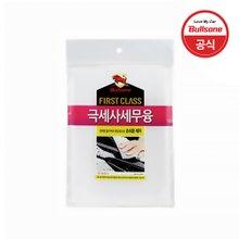 [불스원]초극세사 세무융 세차타월(48cmx60cm)