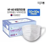 SGSG KF-AD 비말차단 마스크 60매 식약처인증/국내생산/의약외품