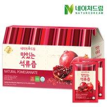 [네이처드림]맛있는 석류즙 1박스(총30포)