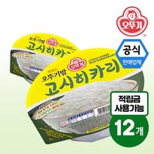 [오뚜기] 오뚜기밥 고시히카리 210g X 12개 1박스