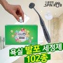스핀럽 발포크리너 드롭팡팡 102종 욕실 변기 청소솔
