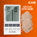 2018년형_카스 디지털 3D 중주파&저주파 자극기(CLFS-100)
