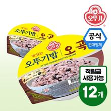 [오뚜기] 오뚜기밥 오곡 210g X 12개 1박스