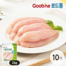 [굽네] ROAD DAK 생닭안심살 1kg 10팩