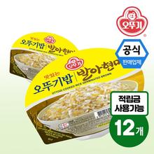 [오뚜기] 오뚜기밥 발아현미 210g X 12개 1박스