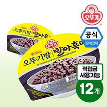 [오뚜기] 오뚜기밥 발아흑미 210g X 12개 1박스