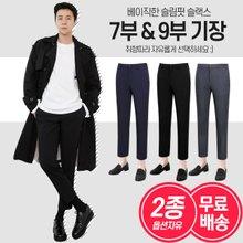 [2종세트]남성 인기 슬랙스 정장바지 캐주얼 면바지 니트 셔츠 가디건 F/W 슬렉스 팬츠 무료배송
