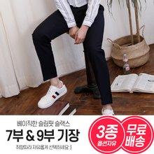 [3종세트]남성 인기 가을겨울 슬랙스 정장바지 면바지 패딩 조끼 니트 셔츠 가디건 슬렉스 3종세트 무배
