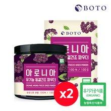 [보뚜] 유기농 동결건조 아로니아 파우더 100g x 2통(총 200g)