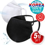 [해리슨] 필터내장 3겹 국내 순면 마스크 세탁가능 입체형 5세트 무료배송