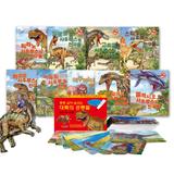 [중고도서]쿵쿵 살아숨쉬는 대륙의 공룡들 10권+공룡카드 60종+추가60종