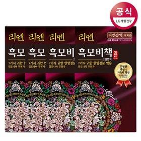 *[리엔] 흑모비책 골드 자연갈색 염색약 x4개