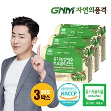[GNM자연의품격]유기농 양배추브로콜리진액 3박스+10포(총 100포)