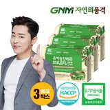 [GNM자연의품격]유기농 양배추브로콜리진액 3박스(총90포)