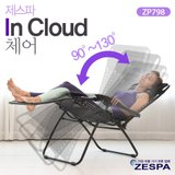 제스파 인클라우드 의자(안마기전용의자/안마의자/캠핑의자)-ZP798-130도까지 각도조절