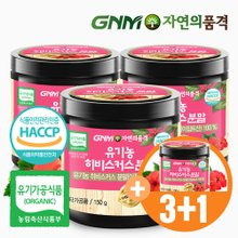 [GNM자연의품격]유기농 히비스커스 분말 150g 3통+1통 (총 600g)