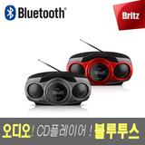 브리츠 BZ-CDPR900UBT 오디오 블루투스 스피커 휴대용 CD플레이어