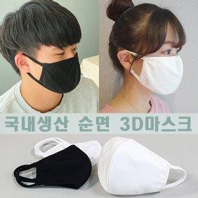 [국내생산 4개세트] 필터내장형 면마스크! 남녀공용 빨아쓰는 마스크 입체형