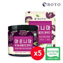 [보뚜] 유기농 동결건조 아로니아 파우더 100g x 5통(총 500g)