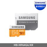 공식파트너 MicroSD EVO 64GB MB-MP64GA/KR