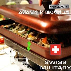[캠프365] 스위스 밀리터리 BBQ 그릴/명절유용아이템/추석특가!/전골,전,꼬치,구이 이거하나면 OK~